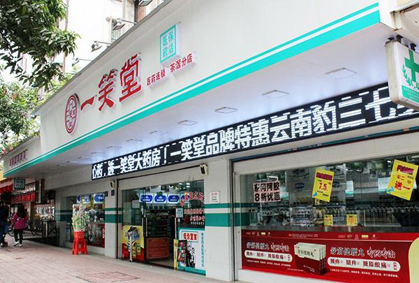 广州一笑堂医药连锁有限公司