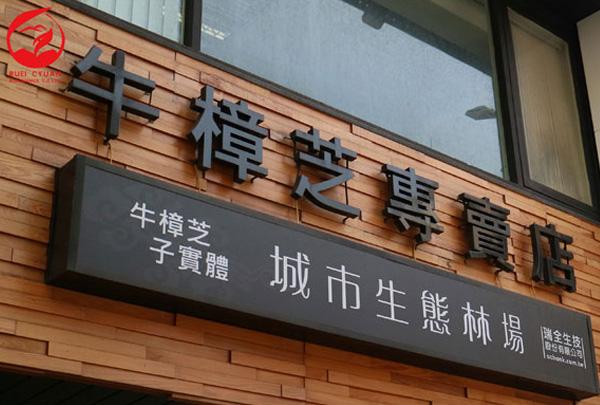 东莞市瑞全生物科技有限公司