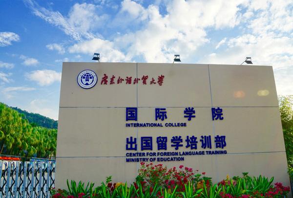 广外国际学院