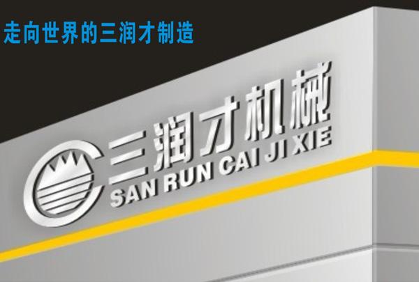 重庆三润才印刷设备制造有限公司