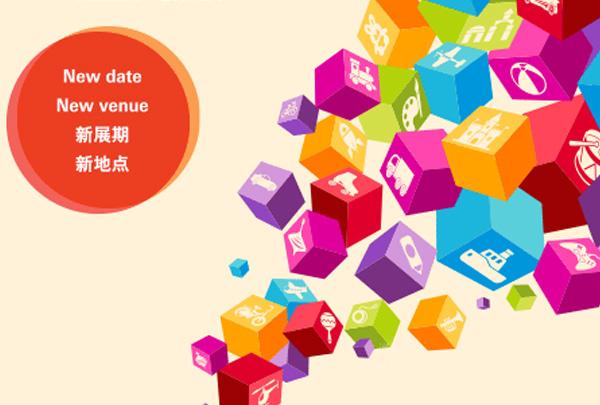 广州国际婴童用品展览会