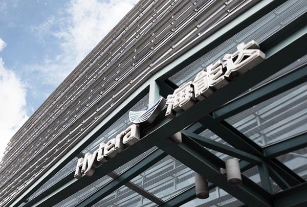 海能达通信股份有限公司