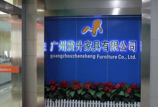 广州震升家具有限公司