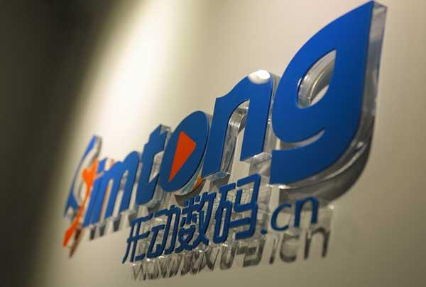 广州形动数码科技有限公司