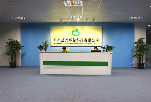 广州晨兴环保科技有限公司