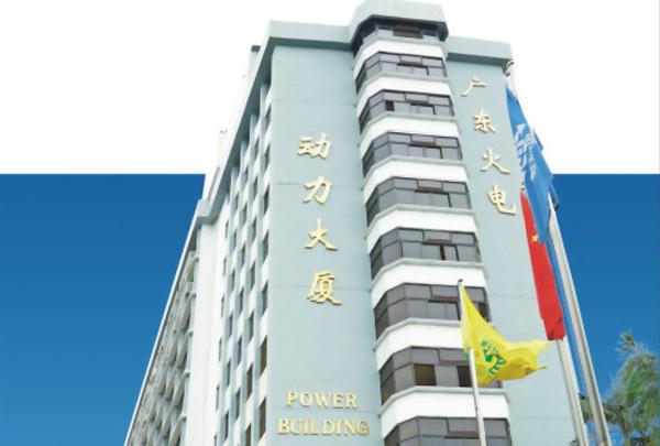 中国能源建设集团广东火电工程总公司